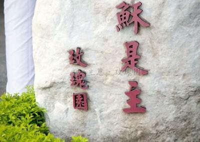 三民區玫瑰園會館 (6)