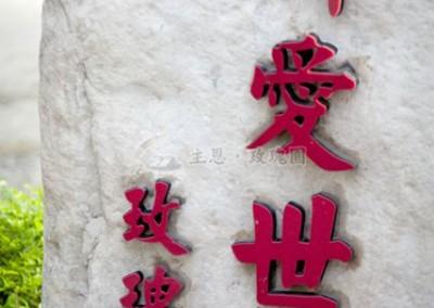 三民區玫瑰園會館 (7)