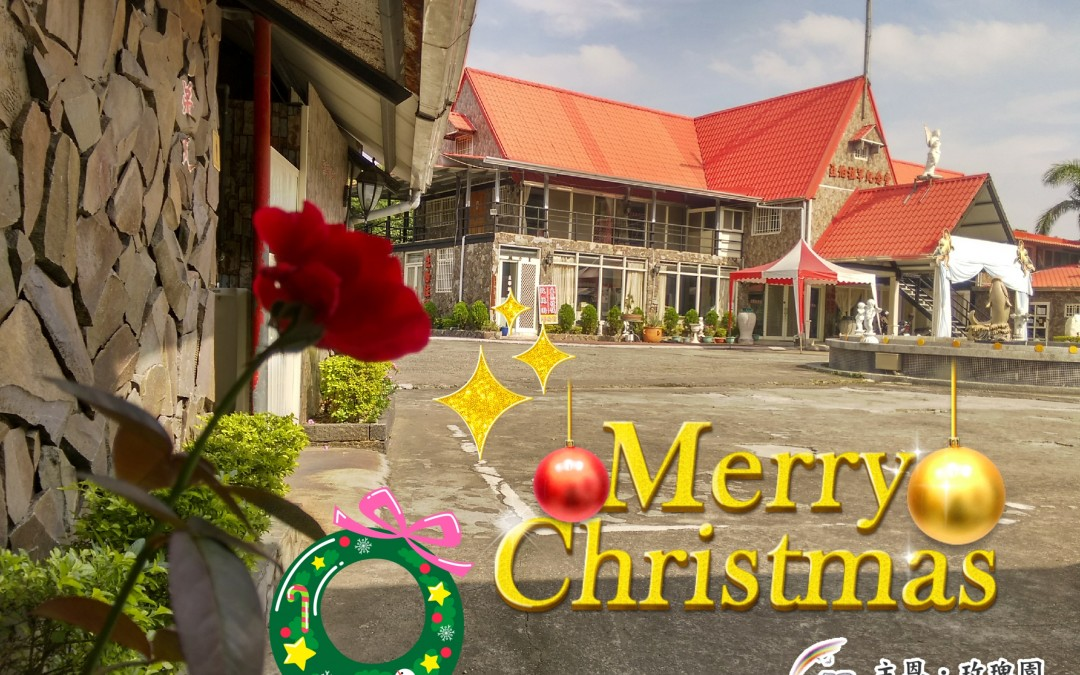 主恩‧玫瑰園 祝大家聖誕快樂!